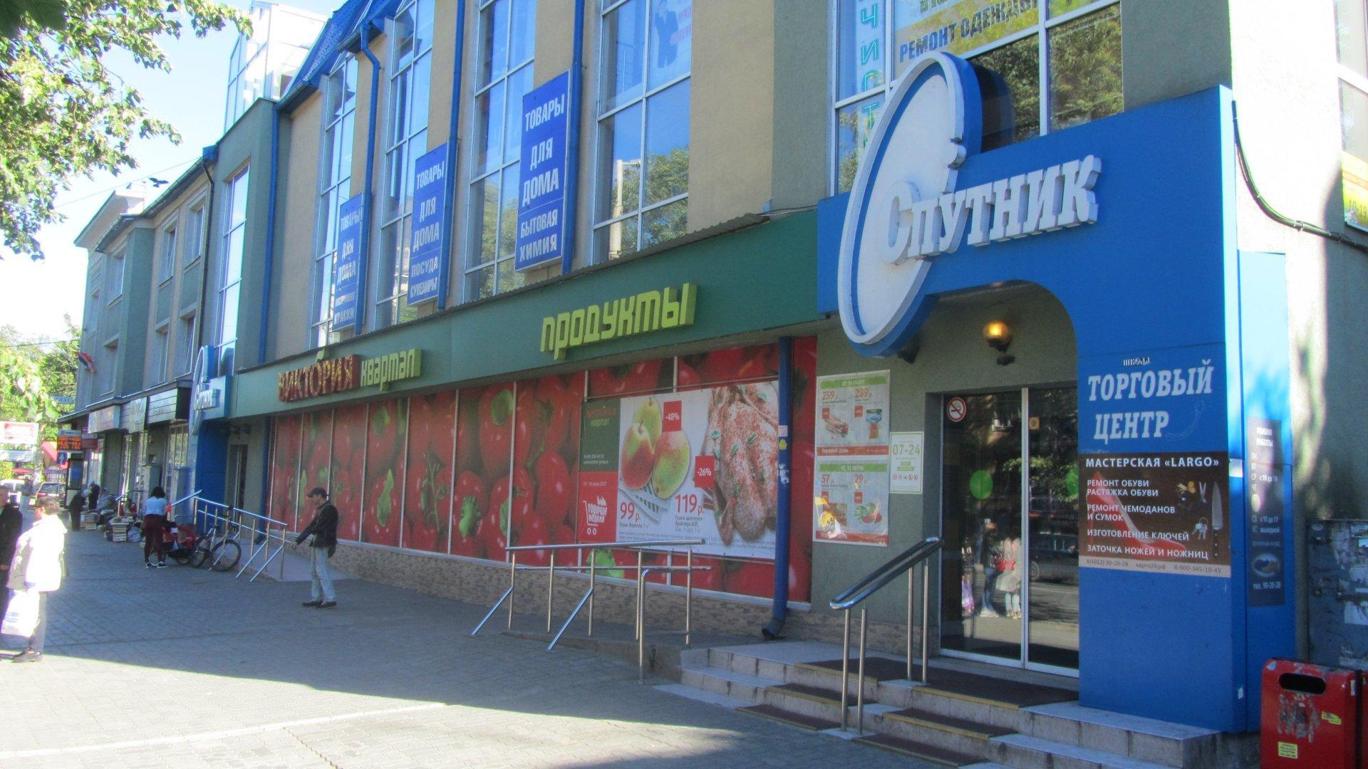 Магазин Лабиринт В Калининграде