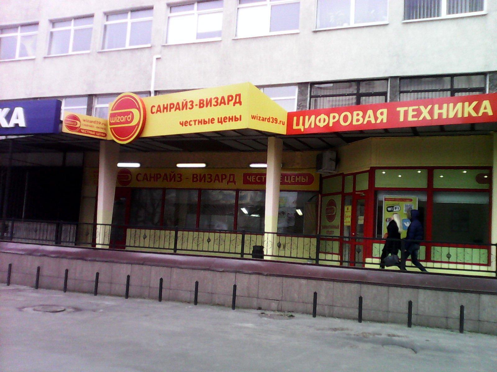 Визард39 Калининград Интернет Магазин